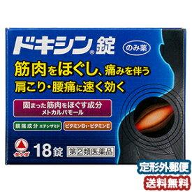 【第(2)類医薬品】 ドキシン錠 18錠 メール便送料無料_