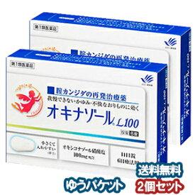【第1類医薬品】 オキナゾールL100 6錠×2個セット ※セルフメディケーション税制対象商品 メール便送料無料_