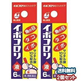 【第2類医薬品】 イボコロリ 液 6ml×2個セット メール便送料無料_