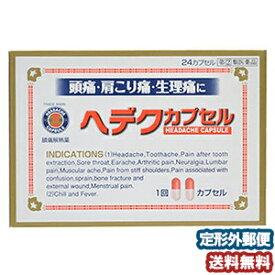 【第(2)類医薬品】 ヘデクカプセル 24カプセル メール便送料無料_