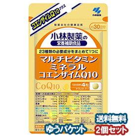 小林製薬 マルチビタミン・ミネラル+コエンザイムQ10 120粒(30日分)×2個セット メール便送料無料_