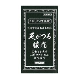 【第2類医薬品】芍薬甘草湯 2.5g×24包 メール便送料無料_