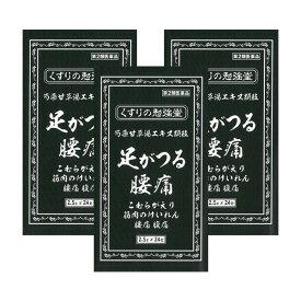 【第2類医薬品】 芍薬甘草湯 2.5g×24包 ×3個セット あす楽対応 _
