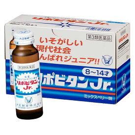 【第3類医薬品】 リポビタン Jr. 50mL×60本