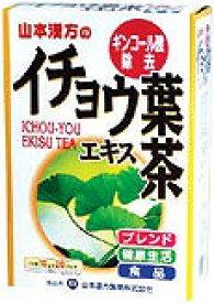 山本漢方 イチョウ葉エキス茶 200g(10g×20包)_