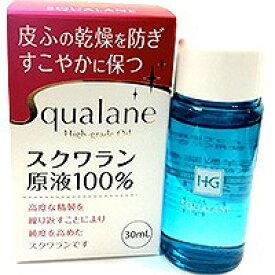 大洋製薬 スクワランHG 30ml(スクワラン原液 100%) あす楽対応_