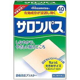 【第3類医薬品】 サロンパス 40枚_