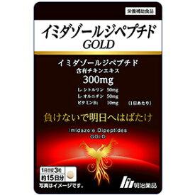 明治薬品 イミダゾールジペプチドGOLD(45粒)_