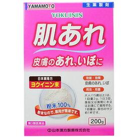 【第3類医薬品】 山本漢方 ヨクイニン末 200g_