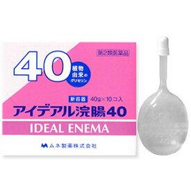 【第2類医薬品】 アイデアル浣腸 (40g×10個入) あす楽対応 _