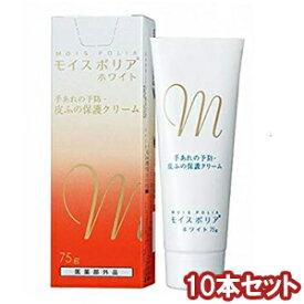 日本ケミファ モイスポリア ホワイト 75g×10個セット ハンドクリーム □_