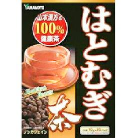 山本漢方 はとむぎ茶100%(10g×20パック)_