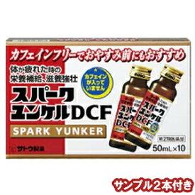 【第2類医薬品】 スパークユンケル DCF 50ml×10本+サンプル2本付き