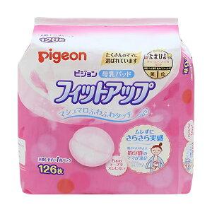 ピジョン 母乳パッド フィットアップ(126枚入)