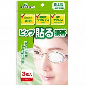 ピップ 貼る眼帯 フリーサイズ(3枚入)