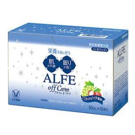 大正製薬 アルフェ オフケア 50mL×10本入 【医薬部外品】