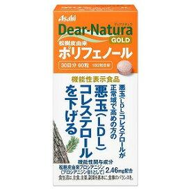 ディアナチュラゴールド 松樹皮由来ポリフェノール(30日分)60粒
