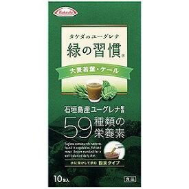 タケダ 緑の習慣 大麦若葉・ケール 10包