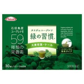 タケダ 緑の習慣 大麦若葉・ケール 30包