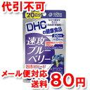 DHC 20日分 速攻ブルーベリー 40粒 ゆうメール送料80円【楽天スーパーSALE】