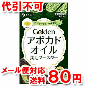 ファイン ゴールデンアボカドオイル 60粒 ゆうメール送料80円