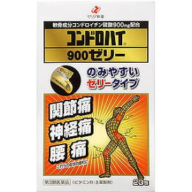 【第3類医薬品】 ゼリア新薬 コンドロハイ900ゼリー 20包