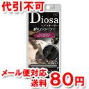 パオン ディオーサ 髪のコンシーラー ナチュラルブラウン 白髪用 ゆうメール送料80円