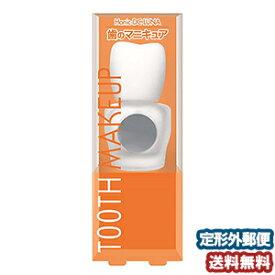 ハニックDC ルナ 5.5ml 歯のマニキュア メール便送料無料