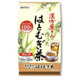 漢方屋さんの作ったはとむぎ茶 (10g×22袋入)