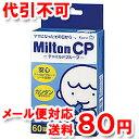 ミルトン チャイルドプルーフ 60錠 MiltonCP ゆうメール送料80円 【楽天スーパーSALE】
