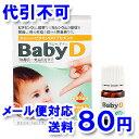 森下仁丹 BabyD(ベビーディー) 3.7g ゆうメール送料80円