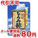 井藤漢方 琉球もろみ酢ソフトカプセル 90球 □ ゆうメール送料80円