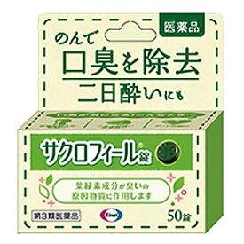 【第3類医薬品】 エーザイ サクロフィール錠 50錠 □