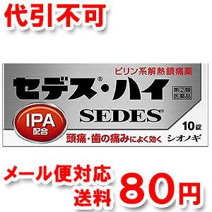 【第(2)類医薬品】 セデスハイ 10錠 ゆうメール送料80円