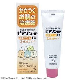 【第2類医薬品】ピアソンHP油性クリームEX 50g×10個セット あす楽対応