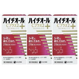 【第3類医薬品】 ハイチオールCプラス2 270錠 ×3個セット