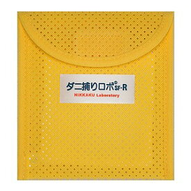 日革研究所 ダニ捕りロボ ソフトケース レギュラーサイズ SF-R 1枚 メール便送料無料