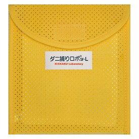 日革研究所 ダニ捕りロボ ソフトケース ラージサイズ SF-L 1枚 メール便送料無料