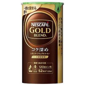 ネスカフェ ゴールドブレンド コク深め エコ&システムパック 105g×12個セット あす楽対応
