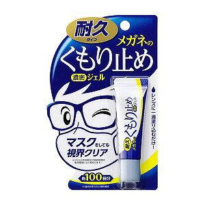 メガネのくもり止め濃密ジェル 10g