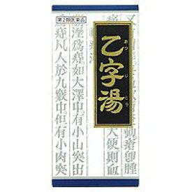 【第2類医薬品】 クラシエ漢方(24)乙字湯(オツジトウ)エキス顆粒 45包_