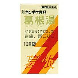 【第2類医薬品】 クラシエ漢方 葛根湯(カッコントウ) エキス錠 120錠_