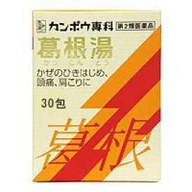 【第2類医薬品】 クラシエ漢方 葛根湯(カッコントウ) エキス顆粒S 30包_