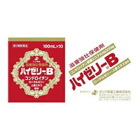 【第2類医薬品】 ハイゼリーB 100ml×50本
