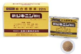 【第(2)類医薬品】 新ジキニン顆粒 22包