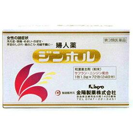 【第3類医薬品】 婦人薬 ジンホル散剤(ジンホルサンザイ) 72包_