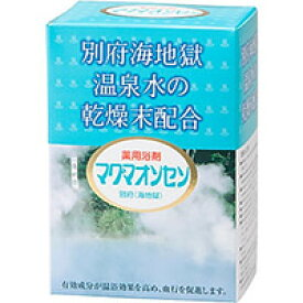 マグマオンセン 別府(海地獄) 15g×21包 医薬部外品_
