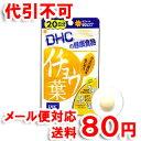DHC 20日分 イチョウ葉 60粒 ゆうメール送料80円
