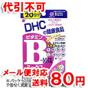 DHC 20日分 ビタミンBミックス 40粒 ゆうメール送料80円