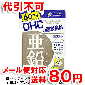 DHC 60日分 亜鉛 60粒 ゆうメール送料80円
